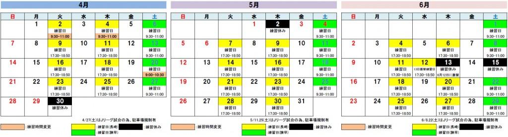 2019カレンダー4-6