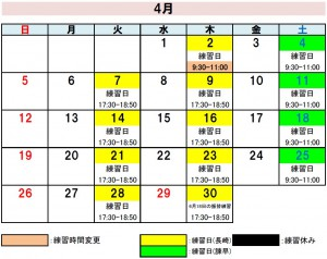 練習カレンダー2020.04