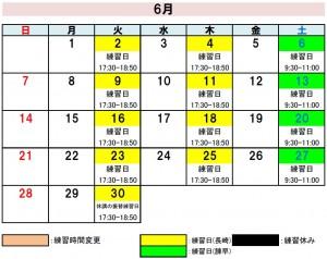 20.06カレンダー