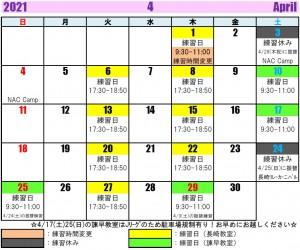 21.04カレンダー