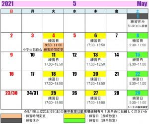 21.05カレンダー